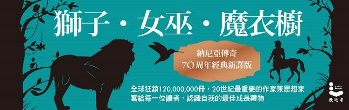 獅子女巫魔衣櫥-大雁暢銷書展